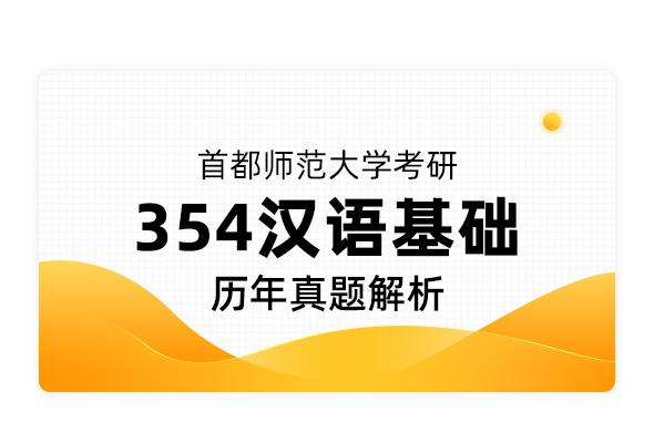 首都師范大學考研《354漢語基礎》歷年真題解析