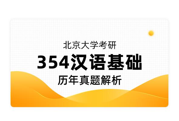 【專碩考研】北京大學考研《354漢語基礎》歷年真題解析