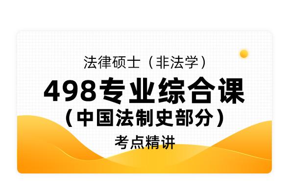 法律硕士(非法学)《498专业综合课》中国法制史部分考点精讲