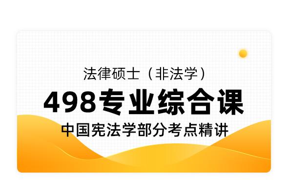 法律碩士(非法學)《498專業綜合課》中國憲法學部分考點精講