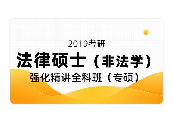 2019考研法律碩士(非法學)強化精講全科班(專碩)