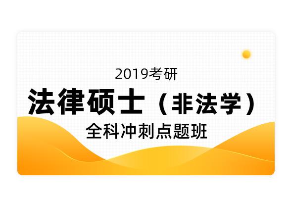 2019考研法律碩士(非法學)全科沖刺點題班