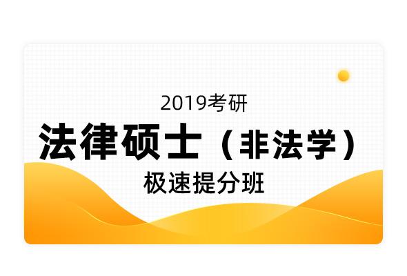 2019考研法律硕士(非法学)极速提分班