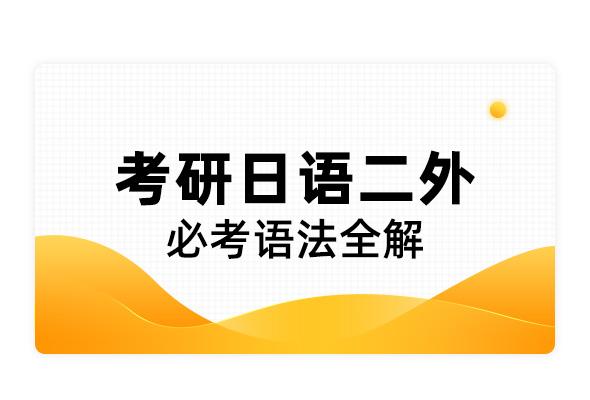 考研日语二外必考语法全解
