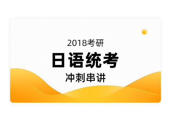 2018考研日語(統考)沖刺串講