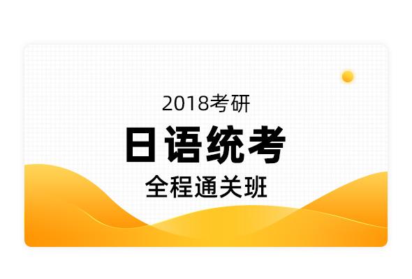 2018考研日語(統考)全程通關班