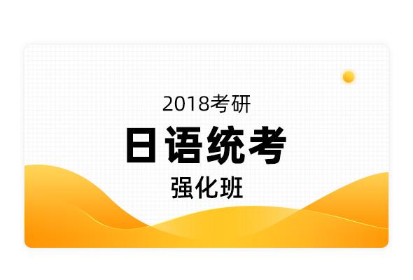 2018考研日語(統考)強化班
