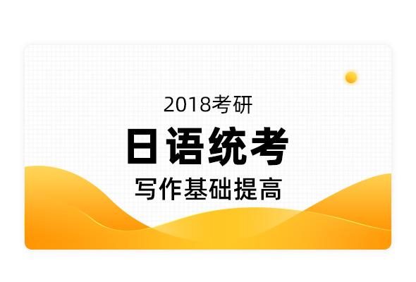 2018考研日語(統考)寫作基礎提高