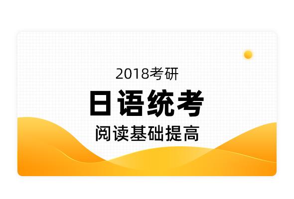 2018考研日語(統考)閱讀基礎提高