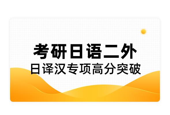 考研日语二外日译汉专项高分突破