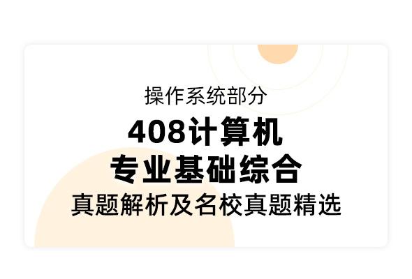 計算機統考《408計算機學科專業基礎綜合 操作系統部分》真題解析及名校真題精選