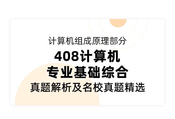 計算機統考《408計算機學科專業基礎綜合 計算機組成原理部分》真題解析及名校真題精選