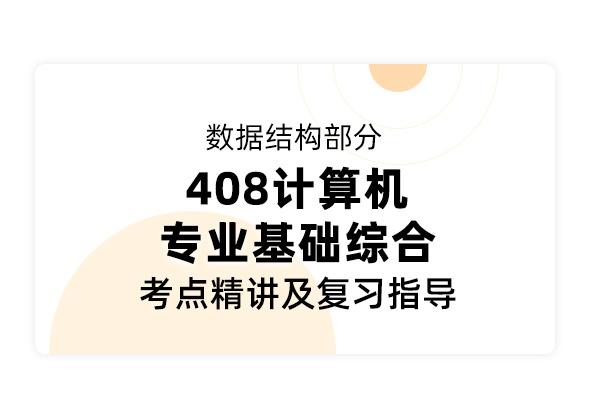 计算机统考《408计算机学科专业基础综合 数据结构部分》考点精讲及复习指导