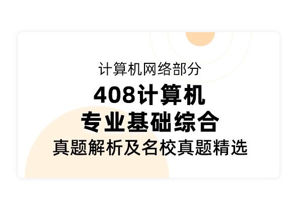 计算机统考《408计算机学科专业基础综合 计算机网络部分》真题解析及名校真题精选