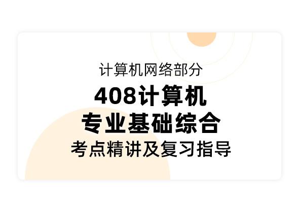 計算機統考《408計算機學科專業基礎綜合 計算機網絡部分》考點精講及復習指導