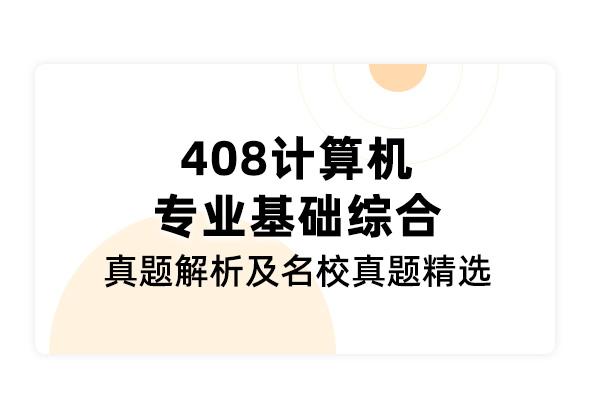 计算机统考 《408计算机专业基础综合》真题解析及名校真题精选