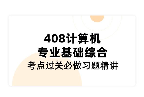 計算機統考《408計算機專業基礎綜合》考點過關必做習題精講