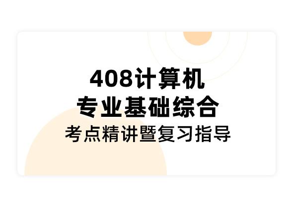 计算机统考 《408计算机专业基础综合》考点精讲暨复习指导