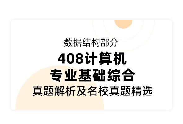 计算机统考《408计算机学科专业基础综合 数据结构部分》真题解析及名校真题精选