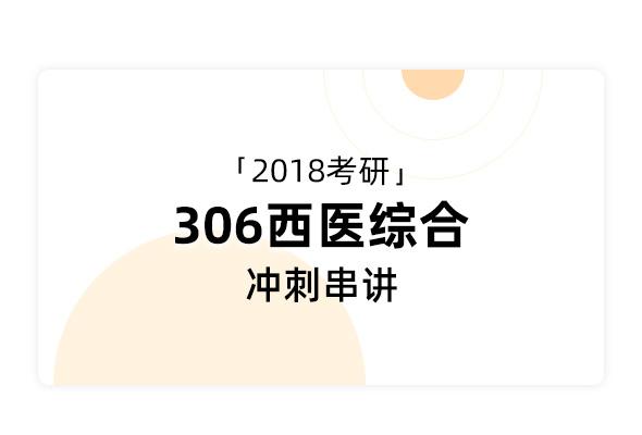 2018考研《306西医综合》冲刺串讲
