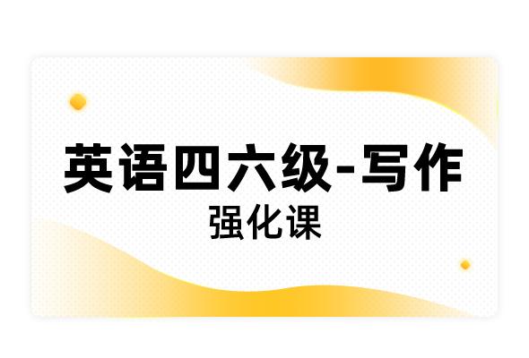 英語四六級強化課-寫作【合作機構學府考研】