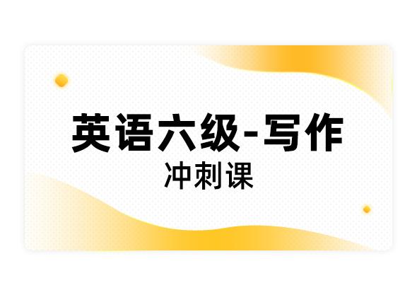英語六級沖刺課-寫作【合作機構學府考研】