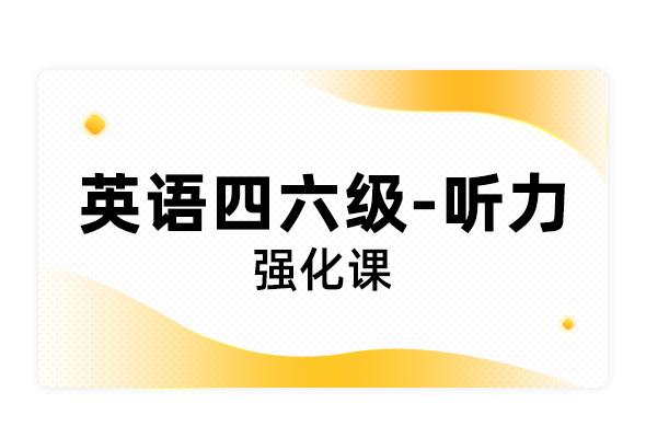 英語四六級強化課-聽力【合作機構學府考研】