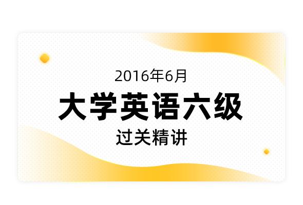 2016年6月大學英語六級過關精講【最新聽力改革版】