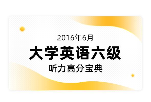 2016年6月大學英語六級聽力高分寶典【最新聽力改革版】