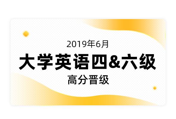 2019年6月大學英語四、六級高分晉級