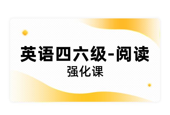 英語四六級強化課-閱讀【合作機構學府考研】
