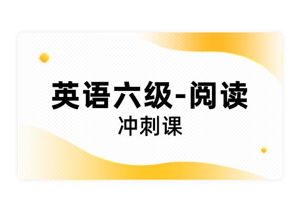 英語六級沖刺課-閱讀【合作機構學府考研】