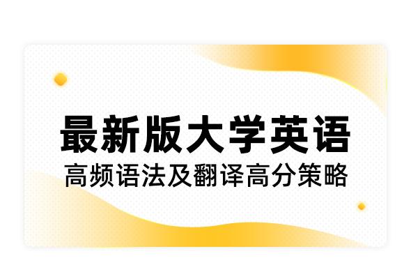 最新版大學英語高頻語法及翻譯高分策略