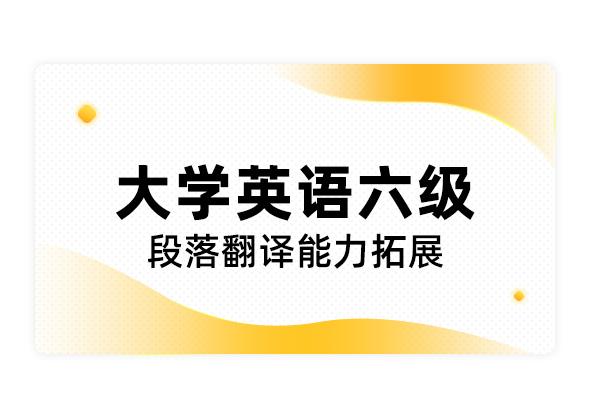 大學英語六級段落翻譯能力拓展