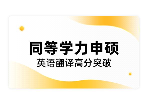 同等學力申碩英語翻譯高分突破