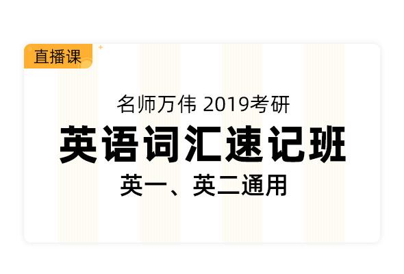 萬偉2019考研英語詞匯速記班(英一,英二通用)