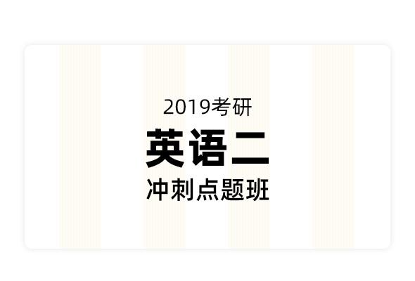 2019考研英語沖刺點題班(英語二)