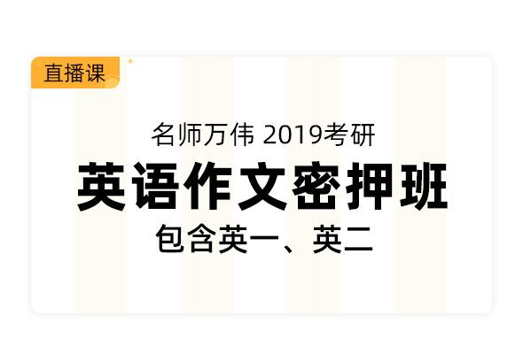 2019考研英語作文密押班(包含英一、英二)