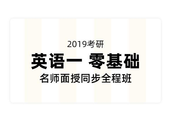 【英語一 零基礎】2019考研名師面授同步全程班