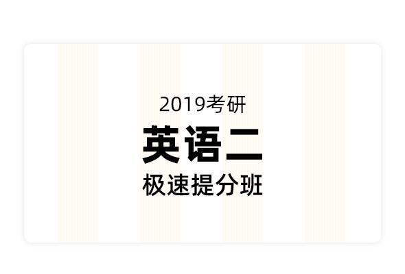 【新大纲】2019考研英语二极速提分班