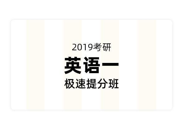 【新大纲】2019考研英语极速提分班(英语一)