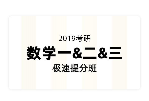 【新大纲】2019考研数学极速提分班