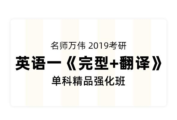 万伟2019考研英语《完型+翻译》单科精品强化班(英语一)
