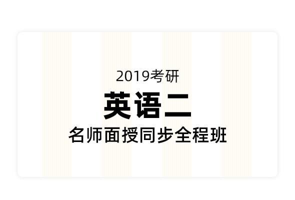 2019考研英语名师面授同步全程班(英二)