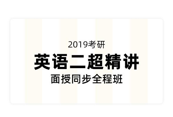 2019考研英语超精讲面授同步全程班(英语二)