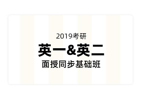 鲁振2019考研英语面授同步基础班(英一&英二)