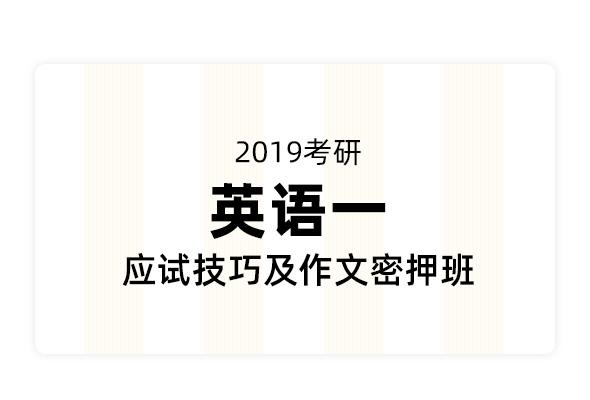 2019考研英語應試技巧及作文密押班(英一)
