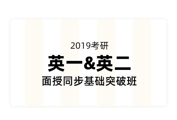2019考研英语面授同步基础突破班(英语一&英语二)