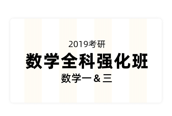 【全名師】2019考研數學全科強化班(數學一&三)
