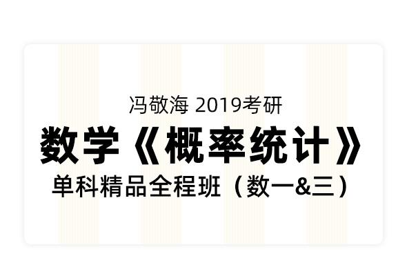 馮敬海2019考研數學《概率統計》單科精品全程班(數一、三)